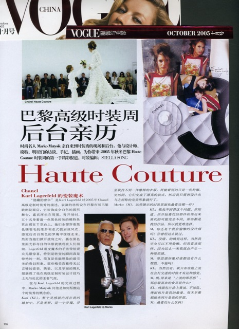 Marko Matysik and the reportage he made featuring in Vogue China October 2005 issue