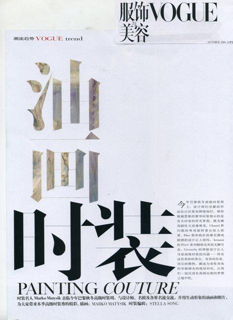 Marko Matysik on Vogue China