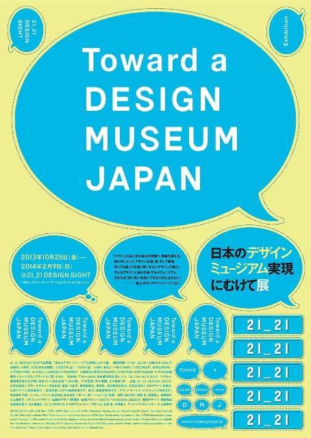 21_21_DESIGN_SIGHT_DMJ_poster